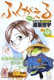 Fukugaeru - Kaoru, a single woman in her thirties, meets a magical frog that gives her the chance to live as a housewife. A really cute short story about being happy with the life you have.