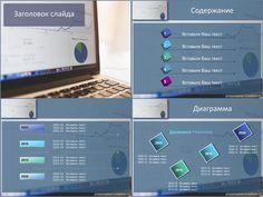 """Шаблон презентации """"График"""" с сайта presentation-creation.ru"""