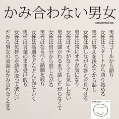 期待しないこと の画像|女性のホンネ川柳 オフィシャルブログ「キミのままでいい」Powered by Ameba Wise Quotes, Famous Quotes, Words Quotes, Inspirational Quotes, The Words, Cool Words, Japanese Quotes, Special Words, Famous Words