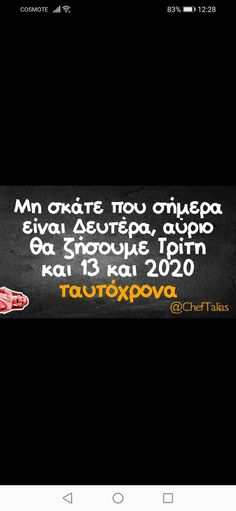 Greek Quotes, Lol, Facts, Humor, Words, Funny, Humour, Moon Moon, Ha Ha