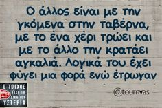 Funny Greek, Funny Statuses, Try Not To Laugh, Greek Quotes, Funny Relationship, Sarcastic Humor, Funny Stories, Just Kidding, True Words