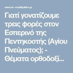 Γιατί γονατίζουμε τρεις φορές στον Εσπερινό της Πεντηκοστής (Αγίου Πνεύματος); - Θέματα ορθοδοξίας - Blogy Weather, Weather Crafts