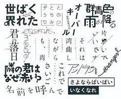 「同人誌 タイトル」の画像検索結果 Graphic Design Books, Typo Design, Word Design, Typography Fonts, Typography Logo, Typography Design, Lettering, Logos, Japanese Logo