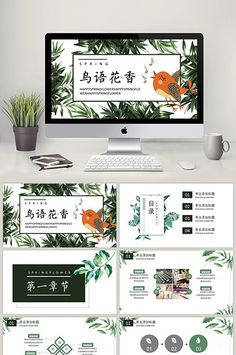 Small fresh green leaf PPT template#pikbest#PowerPoint Powerpoint Design Templates, Ppt Design, Ppt Template, Leaf Design, Graphic Design, Presentation Design, Free Presentation Templates, Ppt Free, Beautiful Beautiful