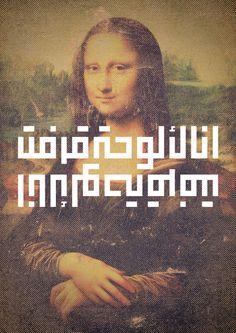الـــــــحــــــالMohammed Mousa It says: As a painting, I'm sick of it all.
