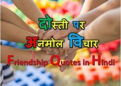 Friendship Quotes in Hindi -दोस्ती के बारे में जितना कहा जाये कम है क्योंकि जब हम जन्म लेते है तो सभुत सारे रिश्ते भी हमको मिलते है जिसको हम अपनी मर्जी से नही चुनते बल्कि पहले से बने हुए मिलते है लेकिन एक दोस्त