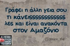 funny greek quotes Funny Greek Quotes, Funny Picture Quotes, Photo Quotes, Funny Photos, Speak Quotes, Quotes Gif, Stupid Funny Memes, Funny Facts, Clever Quotes