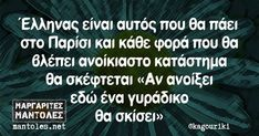 Funny Greek, Greek Quotes, True Stories, Laughing, Funny Quotes, Jokes, Smile, Humor, Funny Phrases