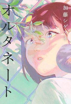 『オルタネート』(加藤シゲアキ/新潮社) 「青春」とは、自分の輪郭を描くためにもがく期間だと思う。輪郭を描く筆は過去に与えられた愛や失望、加える絵の具は出... #小説
