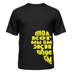 Мужская футболка Жизнь обретает смысл (м) Магазин футболок