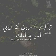 *SheWolf* Arabic English Quotes, Funny Arabic Quotes, Mood Quotes, True Quotes, Islamic Quotes, Coran Tajwid, Touching Words, Proverbs Quotes, Postive Quotes