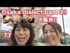 Let's speak Osaka dialect -part 3- !! 大阪弁3! - YouTube