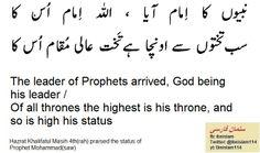Hazrat Khalifatul Masih 4th(rah) praises the status of Prophet Mohammad(saw)