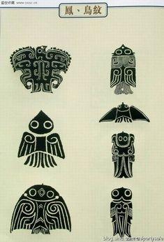 [转载]中国古代玉器拓纹汇总