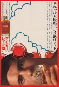 Suntory Whisky #design #advertising #poster