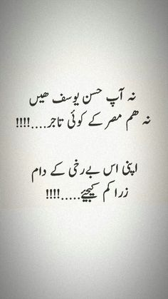 Urdu Quotes Deep Deep Islamic Romantic Funny Attitude So True Sufi Sayings In Hindi Awesome Inspirational Jokes For Dp Thoughts One Line Heart Aqwal E Zareen Motivational Shayari On Friendship Trust Iqbal Urdu Funny Poetry, Urdu Funny Quotes, Sufi Quotes, Poetry Quotes In Urdu, Best Urdu Poetry Images, Urdu Poetry Romantic, Love Poetry Urdu, Qoutes, Friendship Quotes In Urdu