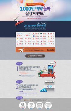 1,000만 예약 돌파기념 항공권 끝...@amethyst_gy采集到Web-Korea(1246图)_花瓣