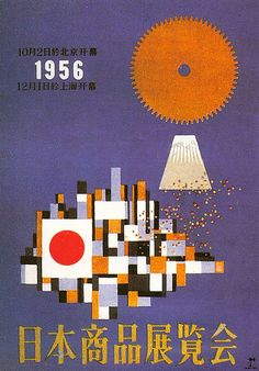 Poster for Japan Commercial Product Exhibition, 1956