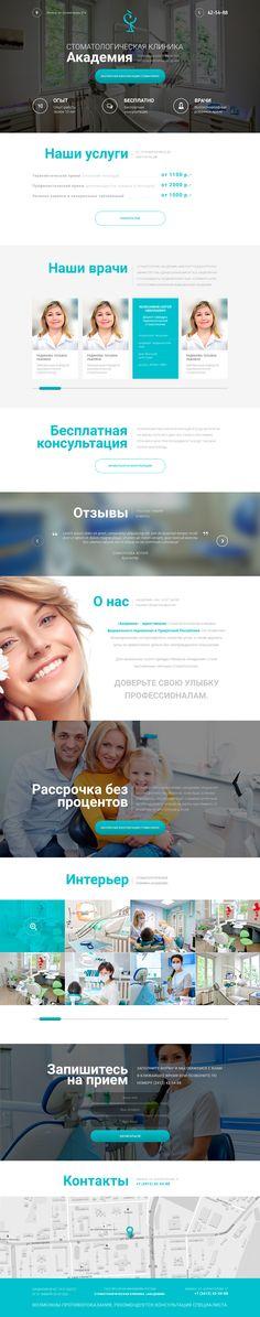 Лэндинг для стоматологической клиники on Behance