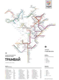 Proposed Map: Moscow Tram Network by nOne Digital & Branding Agency, 2014