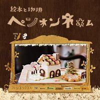 大阪中津の喫茶店「絵本と珈琲 ペンネンネネム」のホームページです。