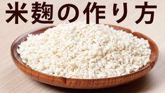 米麹の作り方-自宅で簡単レシピ-/How to make rice koji | Homemade Rice Koji Recipe - YouTube
