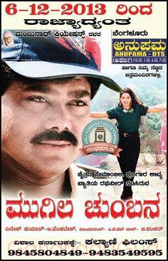 mugila chumbana #kannada movie poster #chitragudi #Gandhadagudi @Gandhadagudi Live