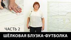 Раскрой, сметка и примерка шелковой блузки-футболки Часть 2