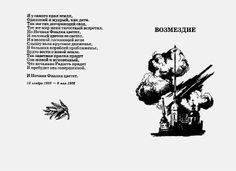 Шмуцтитул (нем. Schmutztitel) — специальная страница, предваряющая раздел книги. Как правило, шмуцтитул содержит краткое название этой части или главы, эпиграф...Обычно располагается на правой печатной полосе с пустым оборотом