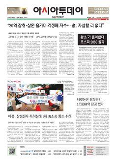 아시아투데이 ASIATODAY 1면. 20140730 (수)