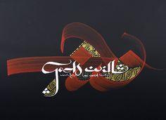 Calligraphy by Jordan Jelev
