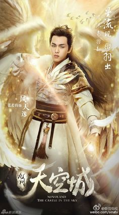 [Mainland Chinese Drama Novoland: The Castle In Sky 九州·天空城 Castle In The Sky, Zhang Ruo Yun, Ice Fantasy, Chines Drama, Drama 2016, Sword Design, Empire Of Storms, Chinese Movies, Thai Drama