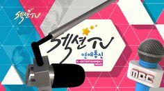 "Section TV Entertainment News _ Program Package Renewal  Title, Bumper, bridge, Phone CG  DATE : 2014. 04 RUN TIME :  40""  CHANNEL : MBC MAKING : After Effect, Photoshop, Edius, C4D"