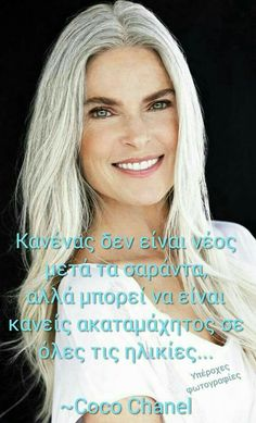 Greek Quotes, About Hair, Cute Quotes, Coco Chanel, Heavy Metal, Things To Think About, Qoutes, Motivational Quotes, Wisdom