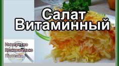 Салат Витаминный. Пошаговый рецепт салата из моркови, яблок, сыра и яиц