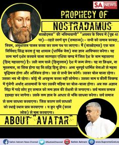 In India, the saint has come, in which the world's famous prophets mentioned the prophecy and wrote in his book, it should be read. Believe In God Quotes, Quotes About God, Kerala, Kabir Quotes, Nostalgia, Gita Quotes, Friday Motivation, Truth Of Life, Spiritual Teachers