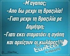 Funny Greek Quotes, Funny Quotes, Clever Quotes, Life Thoughts, Funny Relationship, Best Quotes, Jokes, Sayings, Men Stuff
