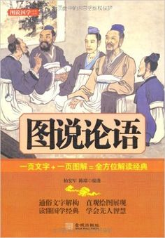 Pictorial analects. IRCCFI Bk. 33 (Confucius Institute Bk.33). #TheAnalects #ChineseTradition #ChineseCulture