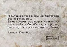 Αποτέλεσμα εικόνας για αλκυονη παπαδακη αποσπασματα ξεφυλλιζοντας τη σιωπη Wisdom Quotes, Life Quotes, Leo Traits, Live Laugh Love, Greek Quotes, Favim, Philosophy, Poetry, Thoughts