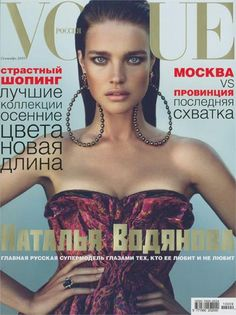Natalia Vodianova is the cover girl of Vogue Russia September 2010 issue. Natalia looks gorgeous in a strapless ruched dress and huge beaded hoop earrings as she poses confidently for the shoot. Vogue Covers, Vogue Magazine Covers, Natalia Vodianova, Vogue Korea, Vogue Uk, Vogue Paris, Mario Testino, Donna Karan, Mode Pop