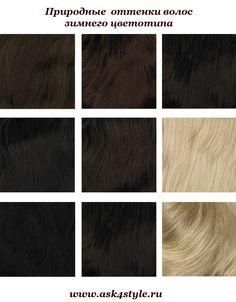 природный цвет волос для цветотипа зима