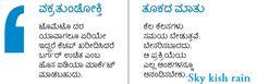 Skykishrain - Kannada Prabha Tokada Mattu Vakratundokti