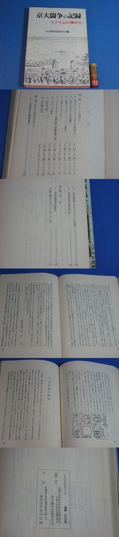 京大闘争の記録 スクラムの海から 京都大学学生運動全共闘 自治 - WABI BOOK ワビブック : アート・歴史・教育教材関連・戦前書籍 古書 古本 - Yahoo!オークション