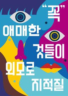 레터링, 포스터형 일기 - 디지털 아트