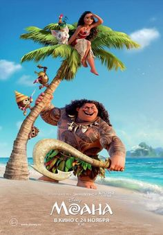Check out this new full-length trailer of Moana, the upcoming Disney CG adventure fantasy animated movie directed by Ron Clements and John Musker about an adventurous princess in the South Pacific: