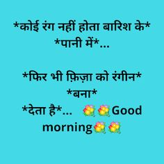 Complete Hindi and English Message Database. Find oldest to trending messages, read and share with friends. Baby Krishna, Friend Quotes, Good Morning, Funny Quotes, Messages, Reading, Friends, Buen Dia, Funny Phrases
