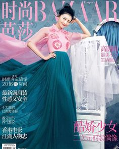 Gao Yuanyuan dressed in #DelpozoSS16 for the April cover of Harper's Bazaar China