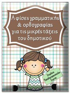 Primary School, Elementary Schools, Learn Greek, Starting School, School Levels, Preschool Education, School Staff, Love My Kids, School Themes