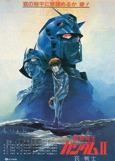 『機動戦士ガンダムⅡ/哀・戦士編』(1981年7月公開)