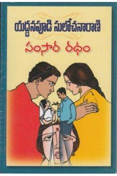 Samsara Radham (సంసారం రధం) by Yaddanapudi Sulochana Rani (యద్దనపూడి సులోచనారాణి) - Telugu Book Novel (తెలుగు పుస్తకం నవల) - Anandbooks.com